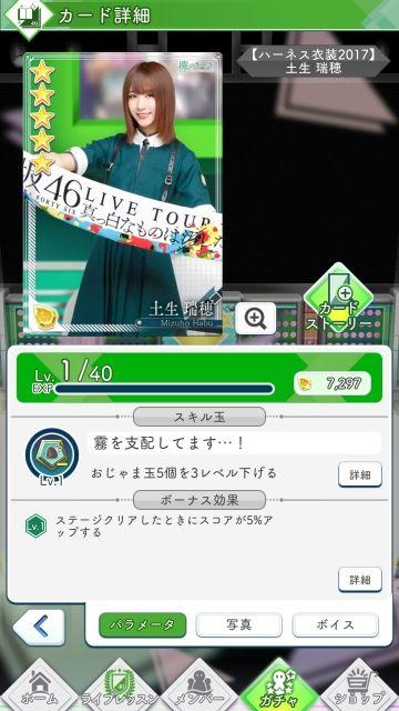 04 ハーネス衣装2017 土生0