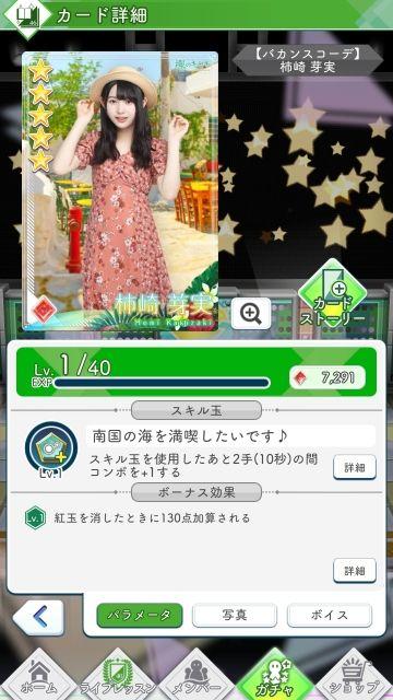 07 バカンスコーデ 柿崎0