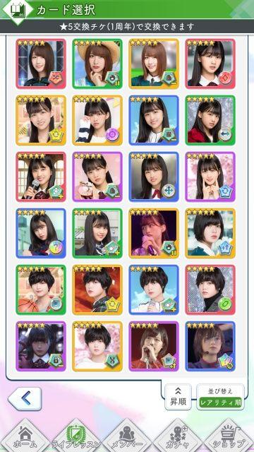 1周年★5交換チケ カード選択l