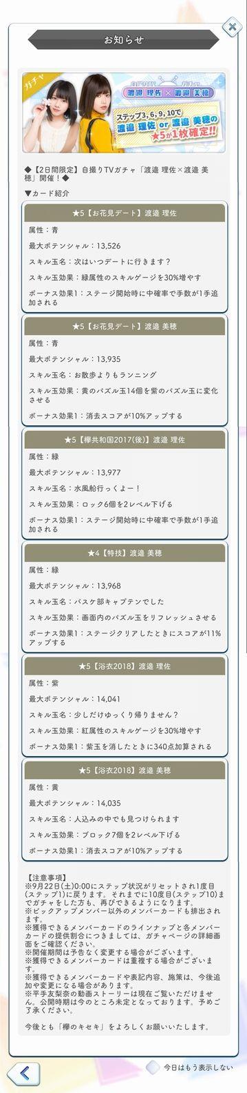00 自撮りTVガチャ(3) 詳細