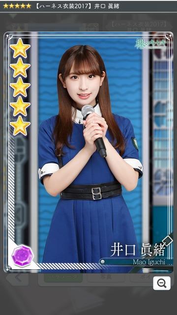 03 ハーネス衣装2017 井口1