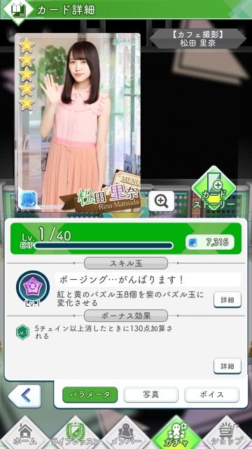 06 【カフェ撮影】 松田里奈0