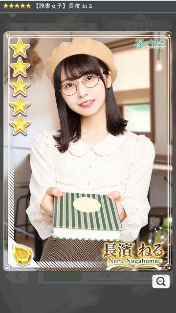 04 読書女子 長濱1