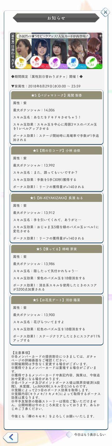 00 【属性別】日替わりガチャ 詳細(紫)