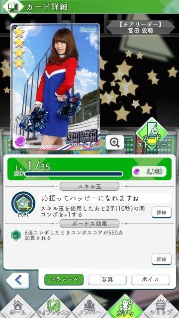 08 チアリーダー 宮田0