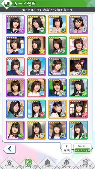 1周年★5交換チケ カード選択c