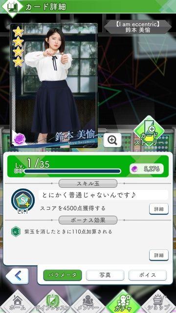 06 I am eccentric 鈴本0