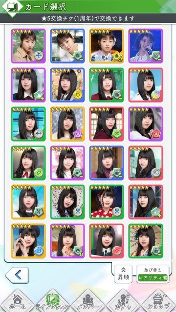 1周年★5交換チケ カード選択b