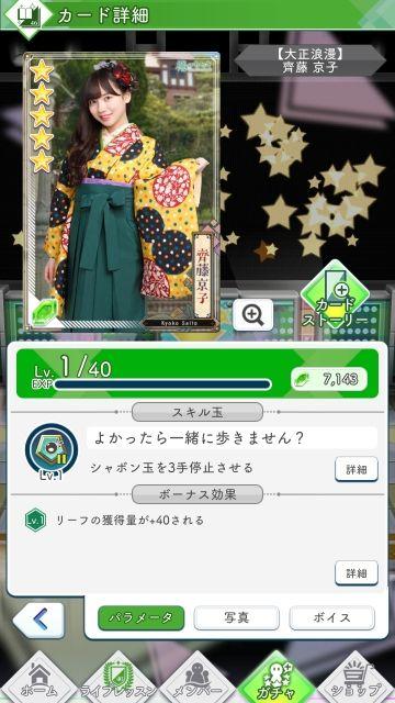 03 大正浪漫 齊藤0
