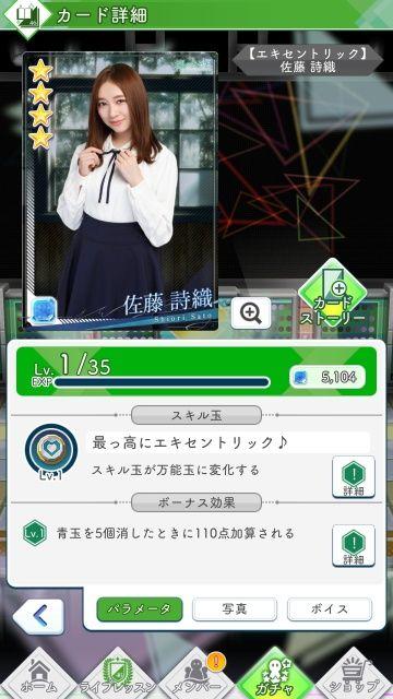 06 エキセントリック 佐藤0