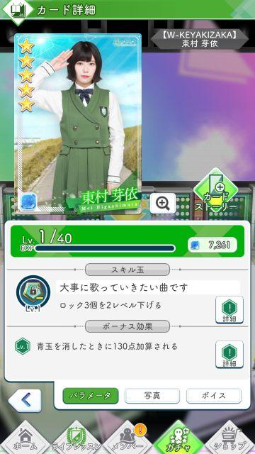 05 W-KEYAKIZAKA 東村芽依0