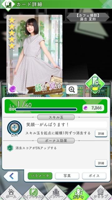 05 【カフェ撮影】 藤吉夏鈴0