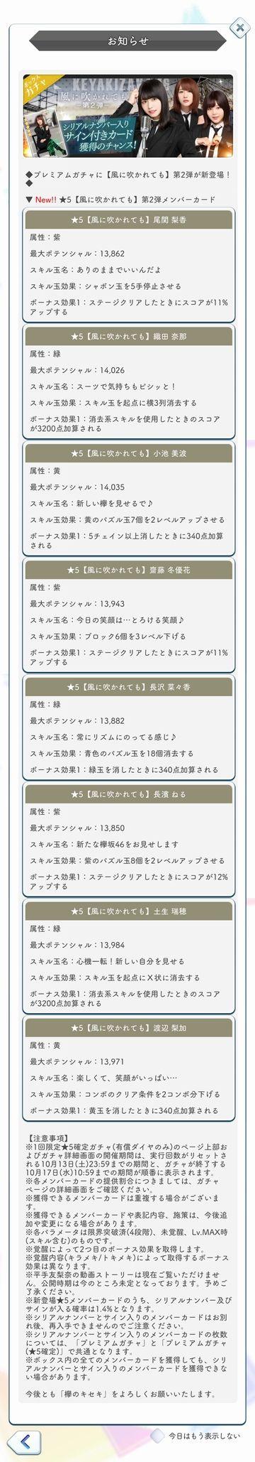 00 風に吹かれても(2) 詳細
