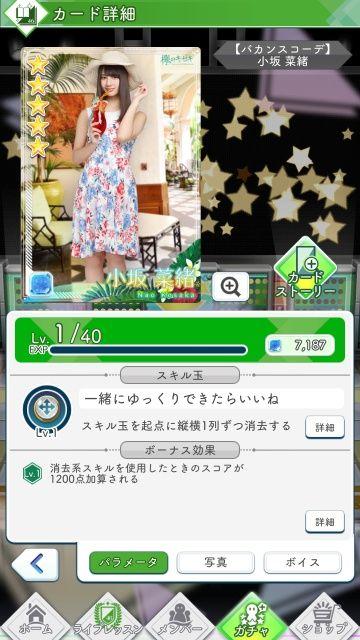 07 バカンスコーデ 小坂0