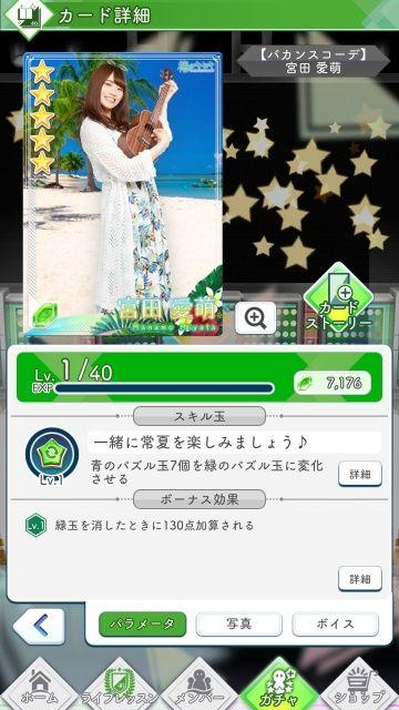 08 バカンスコーデ 宮田0