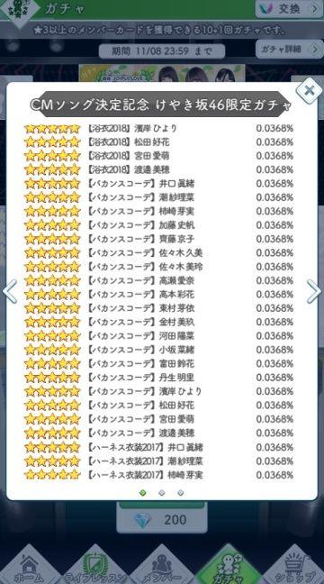 00 CMソング決定記念 ガチャ04