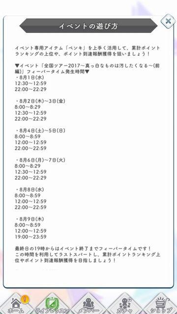 全ツ2017(前) 遊び方e