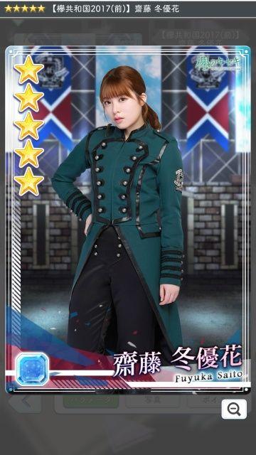 01 欅共和国2017(前) 齋藤1