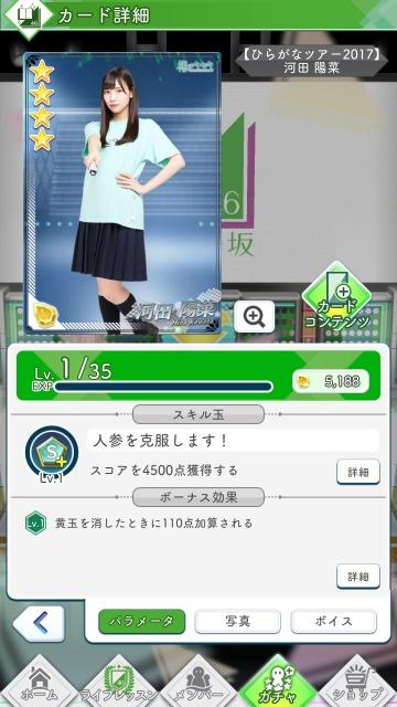 10 ひらがなツアー2017 河田0
