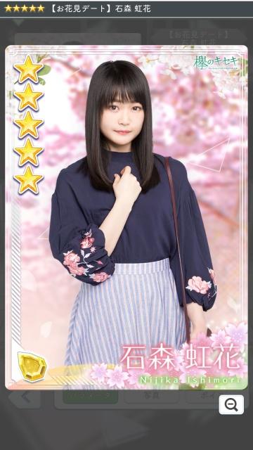 01 お花見デート 石森1