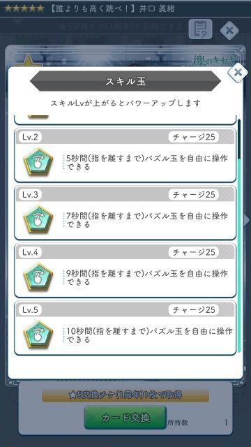 1周年★5交換チケ カード選択z 誰跳べ井口3