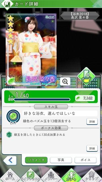03 浴衣2018 長沢0
