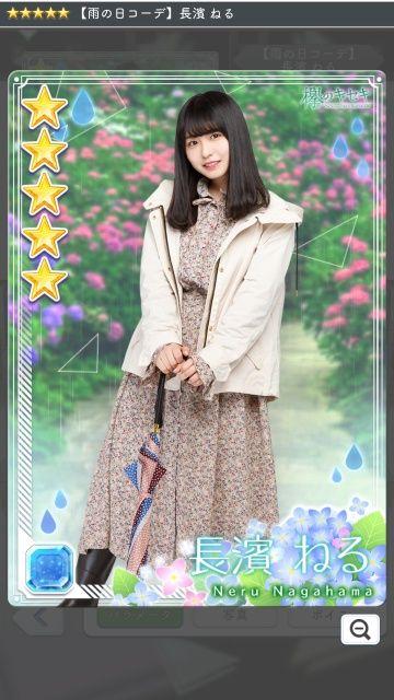 03 雨の日コーデ 長濱1