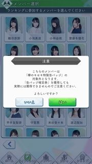 メンバー選択 注意c