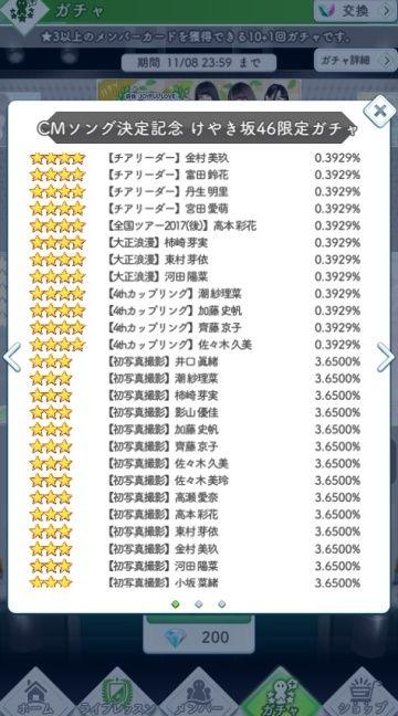 00 CMソング決定記念 ガチャ08