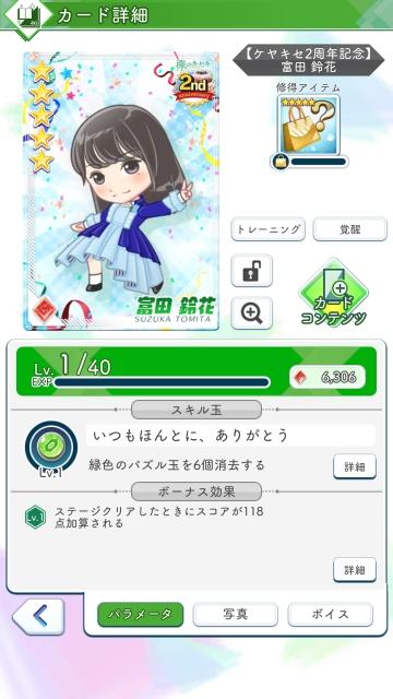 15 富田0