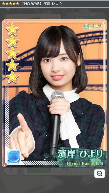 06 NO WAR 濱岸1