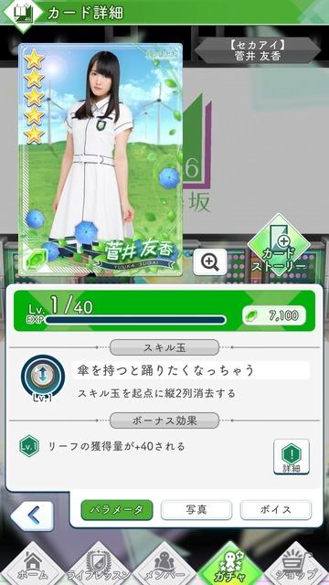 02 セカアイ 菅井友香