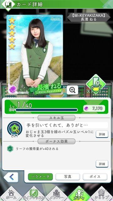 03 W-KEYAKIZAKA 長濱0
