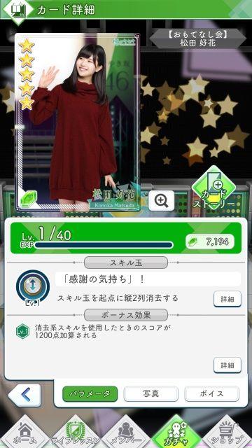 09 おもてなし会 松田0