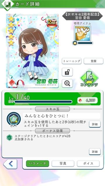 19 宮田0