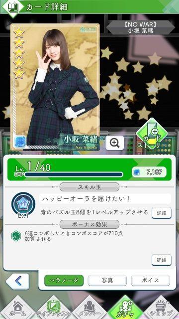 03 NO WAR 小坂0
