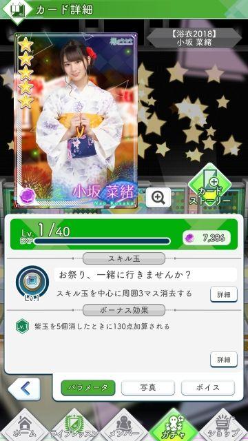 07 浴衣2018 小坂0