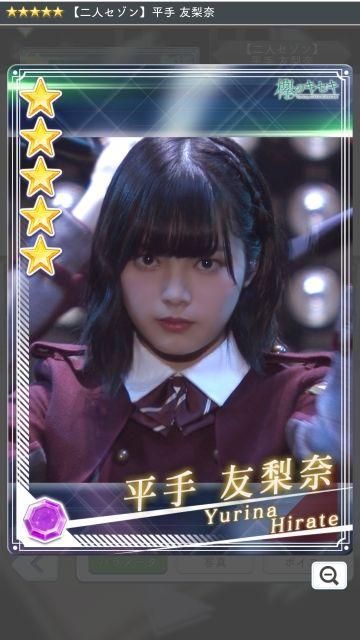 01 二人セゾン 平手1