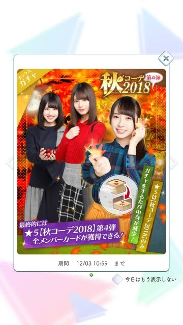 info 181124 秋コーデ2018 (4)