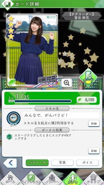 06 チアリーダー 富田0