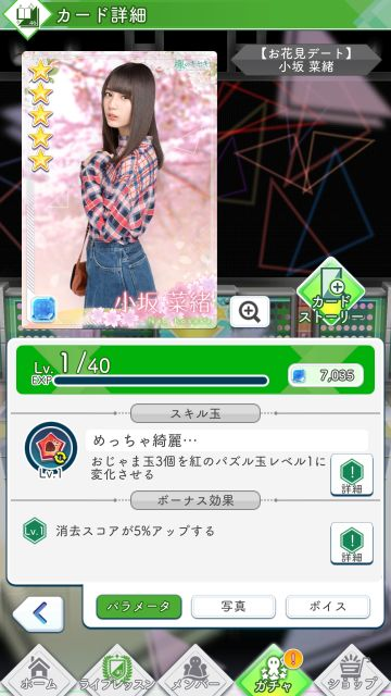 10 お花見デート 小坂奈緒0
