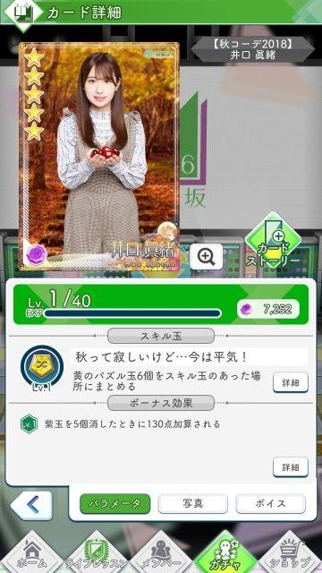 01 秋コーデ2018 井口0