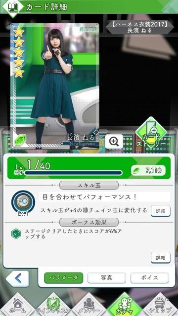 03 ハーネス衣装2017 長濱0