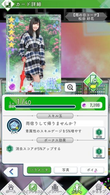 09 雨の日コーデ 松田0