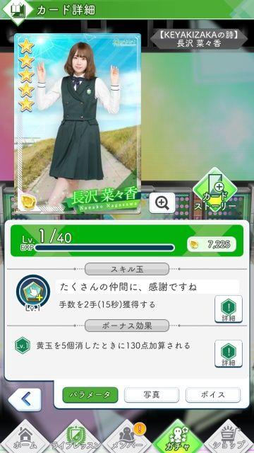 03 KEYAKIZAKAの詩 長沢0