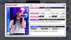 Hoshino R-0