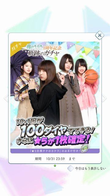 info 181001 奇跡のガチャ(100ダイヤ)