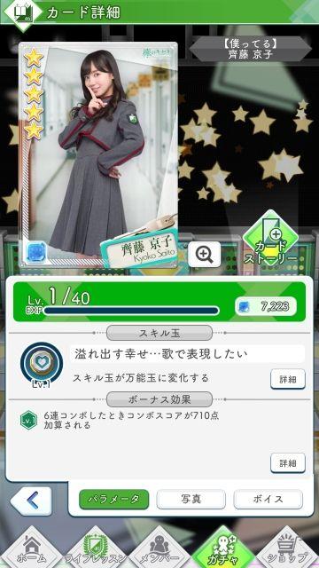 04 僕ってる 齊藤0