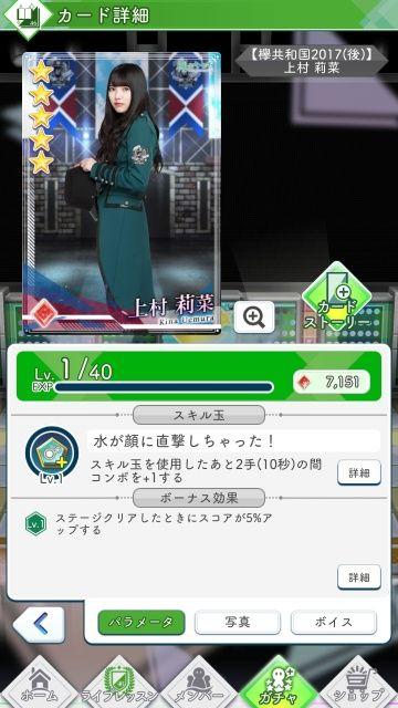 01 欅共和国2017(後) 上村0