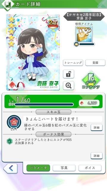 06 齊藤0
